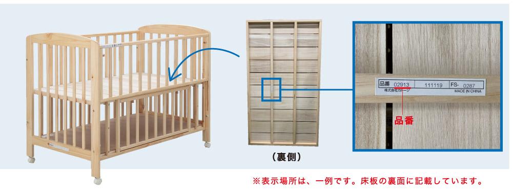 ベッドの品番の確認方法