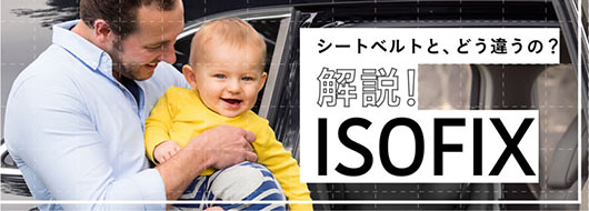 /images/guide/b_isofix.jpg