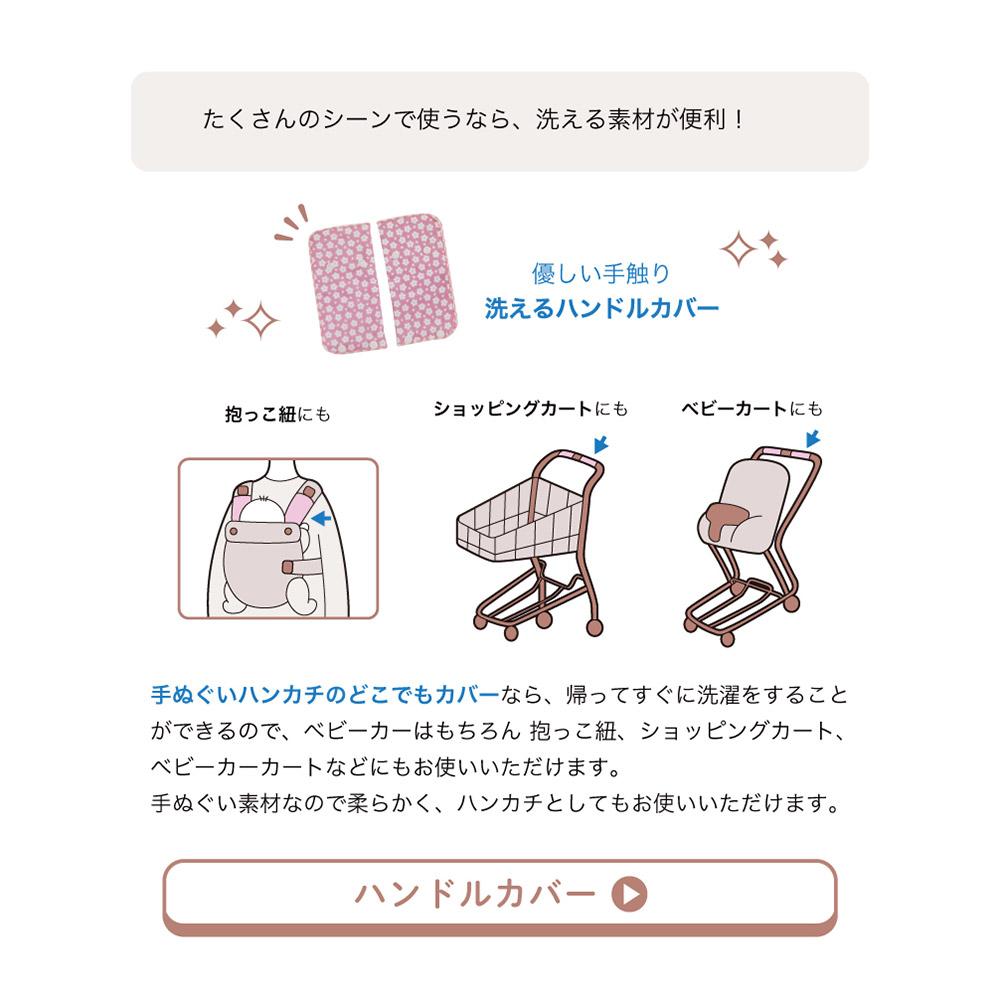 帰ったらすぐに菌やウイルスを洗い流せる洗えるハンドルカバー